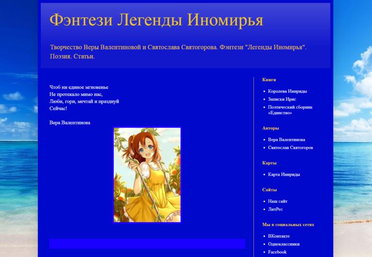 Блог Фэнтези Легенды Иномирья (скриншот 1)