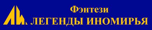 Логотип сайта Фэнтези Легенды Иномирья (500x100px)