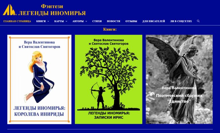 Сайт Фэнтези Легенды Иномирья (скриншот 1)